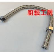 【廚藝工房】不鏽鋼 304 波紋管 波浪管 螺紋管 熱水器管 熱水管 不鏽鋼管 白鐵浪管 可繞管 可彎管