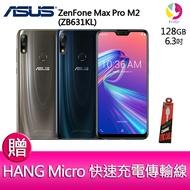 分期0利率  ASUS ZenFone Max Pro M2 (ZB631KL) 4GB/128GB 智慧手機 贈『快速充電傳輸線*1』▲最高點數回饋23倍送▲