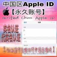 【永久账号】实名中国区苹果Apple ID   在线秒发 代实名认证/已实名认证 verified china apple ID  腾讯游戏 王者荣耀 和平精英 中国实名 itunes gift card 现货