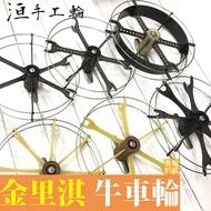 金里淇 牛車輪 手工輪 玻璃纖維牛車輪 碳纖維牛車輪 U槽 平槽 圓槽 前打 筏釣 牛車輪