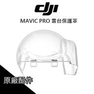 原廠御配件 保護殼 DJI 大疆 御 Mavic Pro 相機雲台保護罩 鉑金版 防塵 防碰撞【PRO009】