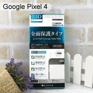 【ACEICE】滿版鋼化玻璃保護貼 Google Pixel 4 (5.7吋) 黑