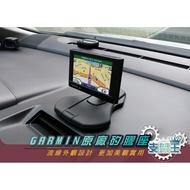 支架王 GARMIN ㊣ 原廠矽膠座 矽膠防滑固定座 導航架 Drive Smart 51 61 50 Drive 51