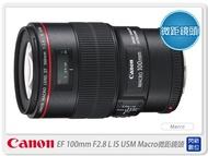 【領券現折,樂天卡5%回饋】Canon EF 100mm F2.8 L/F2.8L IS USM Macro(100 2.8L;公司貨)