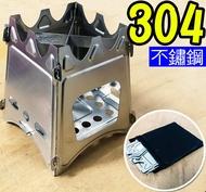 304不鏽鋼柴火爐(可折疊收納) 贈收納袋  /木柴爐 野炊 燒烤爐 戶外爐 料理爐