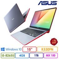 ◆快速到貨◆ ASUS VivoBook K530FN-0241B8265U 15吋輕薄筆電(I5-8265U/4G/1TB/MX150/炫耀紅)