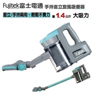 Fujitek 富士通 手持直立旋風吸塵器 有線式 FT-VC305
