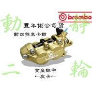 ♡動靜二輪♡『Brembo』【豐年俐】對四卡鉗 (勁戰 SMAX FORCE 雷霆 JETS) (金底銀字) (左卡)