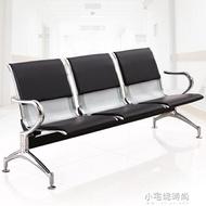 排椅座椅醫院等候椅候診輸液椅三人位不銹鋼機場椅  【娜娜小屋】