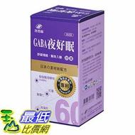 [玉山最低比價網] GABA夜好眠60粒/瓶 麩胺酸發酵物GABA( 60粒裝 ) $785