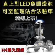【合法驗光型至6/30】H4/HS1/H17,直上型LED魚眼大燈 燈泡。ADI鷹眼 星爵G8 G9 CUXI BON 彪虎 GP