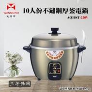 【萬國】10人份 220V不銹鋼厚釜電鍋(AQ10ST-220V)