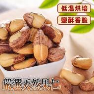 【蔘大王】薄鹽x越南帶皮腰果仁/低溫烘培/鹽酥香脆/果仁飽滿/堅果零食《W212》