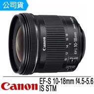 【Canon】EF-S 10-18mm F4.5-5.6 IS STM(公司貨)
