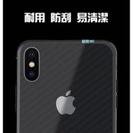 iPhone X XS MAX XR 背膜 後膜 碳纖維 卡夢 紋路背膜 機身背膜 保護膜 防刮 易散熱 ♦展翼3C♦