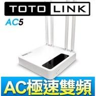 TOTOLINK AC5 AC1200 200M 雙頻 無線路由器 分享器 TOTO LINK
