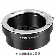 Kipon轉接環專賣店:Praktica-m4/3 (for Panasonic GX7/GX1/G10/GF6/GF5/GF3/GF2/GM1)