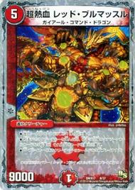 deyuerumasutazukado超熱血紅·鬥牛犬肌肉DMX17龍的典禮!龍靈魂節日! ! puroshompuromo DuelMasters  deyuerumasutazudeyuema火文明進化kurichagaiaru·命令·龍 Card Museum