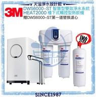 【3M】 HEAT2000高效能櫥下加熱器 + DWS6000-ST智慧型雙效淨水器★贈全台安裝及第一道軟水濾心