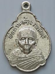 เหรียญพ่อท่านคล้าย วาจาสิทธิ์ วัดวังตะวันออก นครศรีธรรมราช ปี 2534