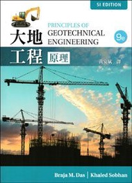 大地工程原理(Das: Principles of Geotechnical Engineering 9/E)SI Edition(二版)