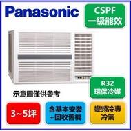 【Panasonic 國際牌】 2-3坪 右吹變頻冷專窗型冷氣CW-P22CA2