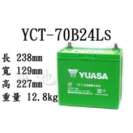 《電池商城》全新 YUASA湯淺 YCT-70B24LS(55B24LS加強版)高性能充電制御免加水汽車電池