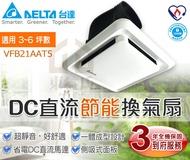 附發票 台達電子 DC直流節能換氣扇 VFB21AAT5 抽風機 通風扇 排風扇 超省電 超靜音【東益氏】