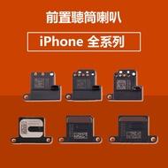 蘋果 iphone x iphone6 6plus 5s 5c 6s 6splus 7p 8p ix聽筒前置喇叭螢幕配件