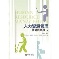 人力資源管理基礎與應用(2版)
