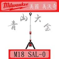 『青山六金』附發票 Milwaukee 美國 米沃奇 M18 SAL-0 18V LED 三腳 工作燈 工地