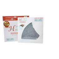 呼立淨 高效科技濾網口罩8片/盒(過濾品質優於N95口罩、活性碳口罩)
