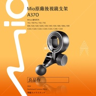 Mio原廠後視鏡支架 MiVue 781 782 785 791 791s 792 795 行車記錄器 A37O 支架王