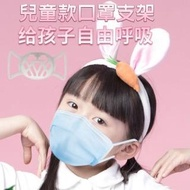 【DW 達微科技】SC02兒童專用款舒適透氣3D立體矽膠口罩支架(10入)