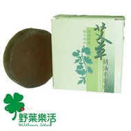 Wormwood With Grass Safe Soap / Smudge Grass Soap / Wormwood Soap