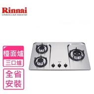 【林內】全省安裝 三口檯面爐不鏽鋼鑄鐵爐架瓦斯爐(RB-H301S)
