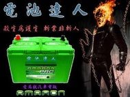 ☆電池達人☆ 愛馬龍 電池 DIN65 65AH GOLF TOURAN TIGUAN T3 T4 FOCUS KUGA