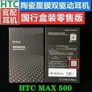 HTC耳機Max500高保真雙驅動陶瓷震膜One24K黃金限量手機原配E242