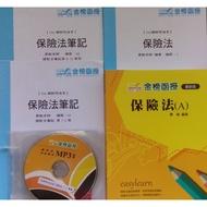 104年廖毅保險法CD函授(律師司法官) $3500