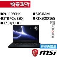 MSI 微星 GE76 Raider 11UH-244TW i9/RTX3080 UHD 獨顯 電競筆電