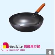 【Beatrice碧翠絲】 精鐵厚炒鍋 SP-1810  32公分
