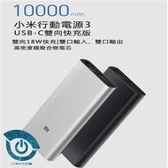 【好省日點數最高23%】小米 小米行動電源10000mAh 行動電源3 USB-C雙向快充 Qc3.0