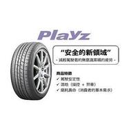 三重 國道旁 ~佳林輪胎~ 普利司通 Playz 205/55/16 安靜 特價 歡迎詢問 Nextry T001