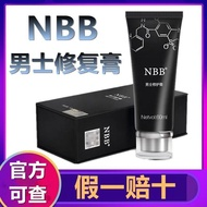 Massage cream for men  NBB男士修复膏印尼配方NBB男士海绵体修复男用按摩膏男人私处护理