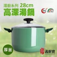 【義廚寶】義大利製湯廚厚釜系列不沾鍋高深雙耳湯鍋28cm(加贈 耐熱玻璃蓋)