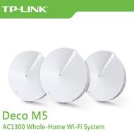 TP-LINK Deco M5 V2 三顆裝 無線網狀路由器 AC1300 Mesh Wi-Fi系統【每家比】
