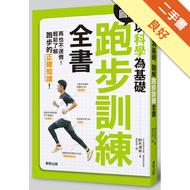 以科學為基礎:圖解跑步訓練全書 [二手書_良好] 2503