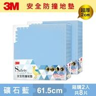 3M 安全防撞地墊-礦石藍-61.5x61.5x2CM超值箱購2入組★3M 開學季 ★299起免運