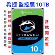 <創世紀含稅開發票>Seagate監控鷹 10TB 3.5吋監控硬碟 希捷10T 監控碟  ST10000VE0008