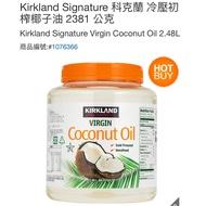 小雞代購🐥 熱門商品😱 好市多代購 科克蘭 冷壓初榨椰子油 2381 公克 椰子油 好市多椰子油 COSTCO